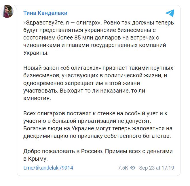 Скриншот из Телеграм Тины Канделаки