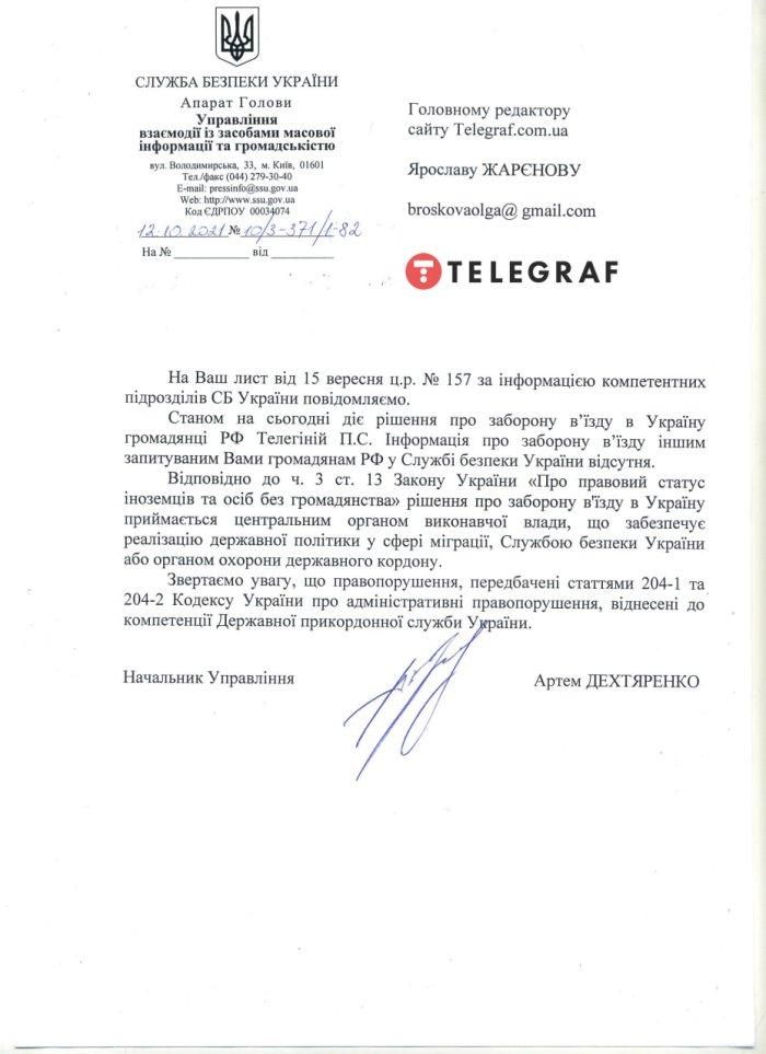 Ответ СБУ Телеграфу