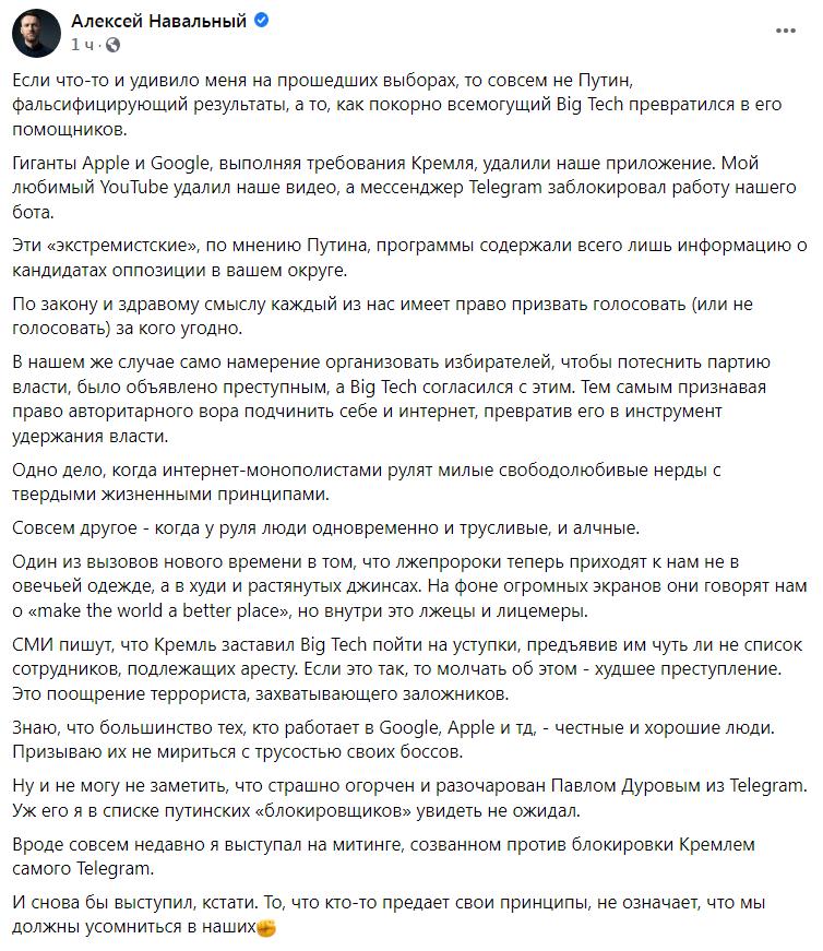Скриншот из Фейсбука Алексея Навального